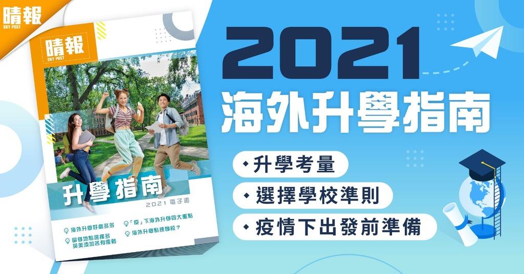 晴報《2021升學指南》電子書免費下載鏈結