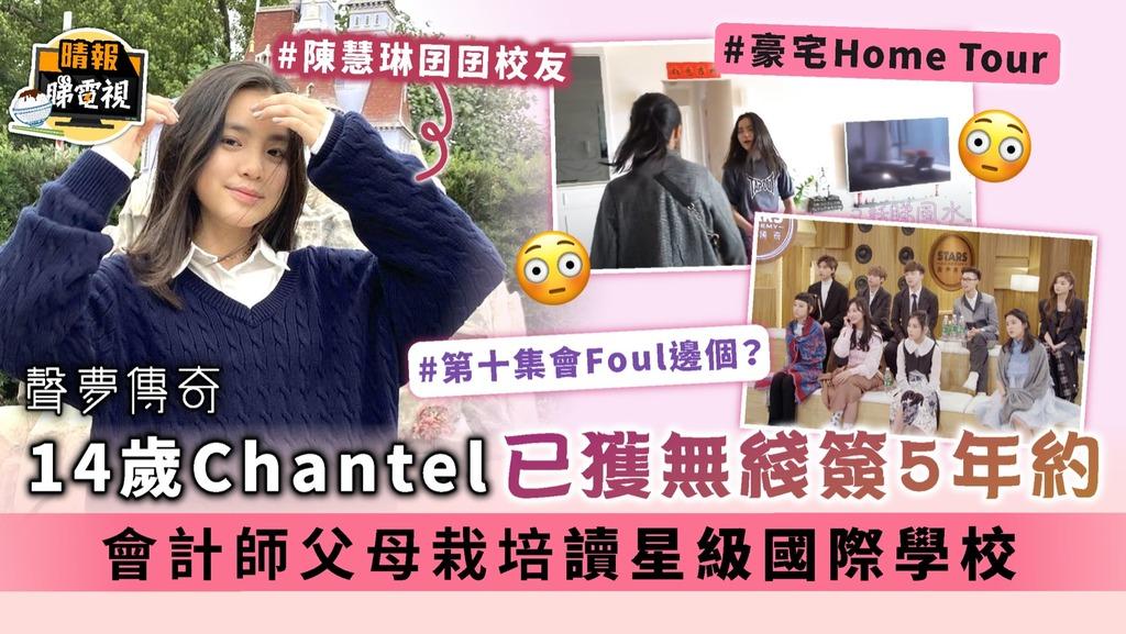 聲夢傳奇|14歲Chantel已獲無綫簽5年約 會計師父母栽培讀星級國際學校