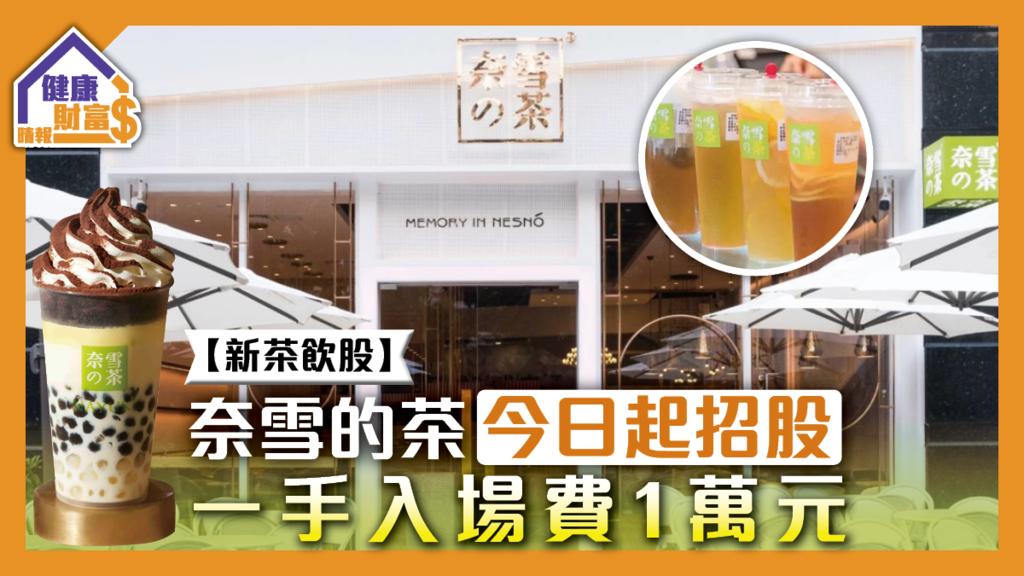 【新茶飲股】奈雪的茶今日起招股 一手入場費1萬元