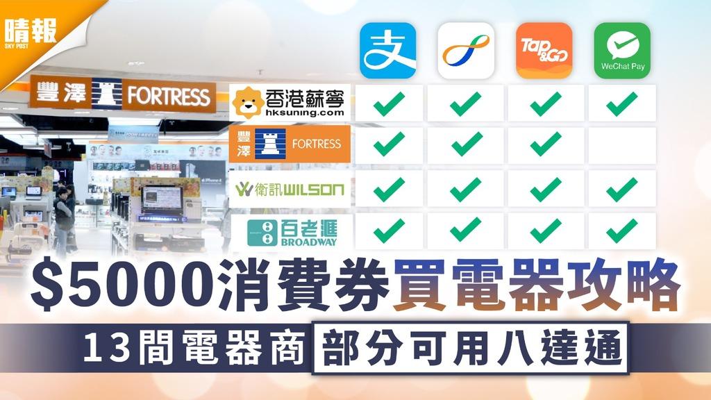 電子消費券|用$5000消費券買電器攻略 13間電器商部分可用八達通【附詳細列表】
