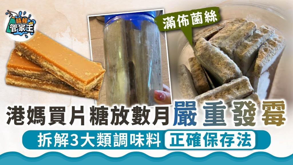 家居常識|港媽買片糖放數月嚴重發霉 拆解3大類調味料正確保存法