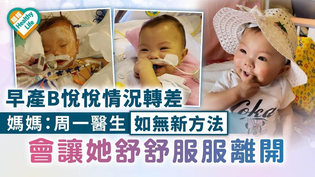 最後希望 早產B悅悅情況轉差 媽媽:周一醫生如無新方法會讓離開