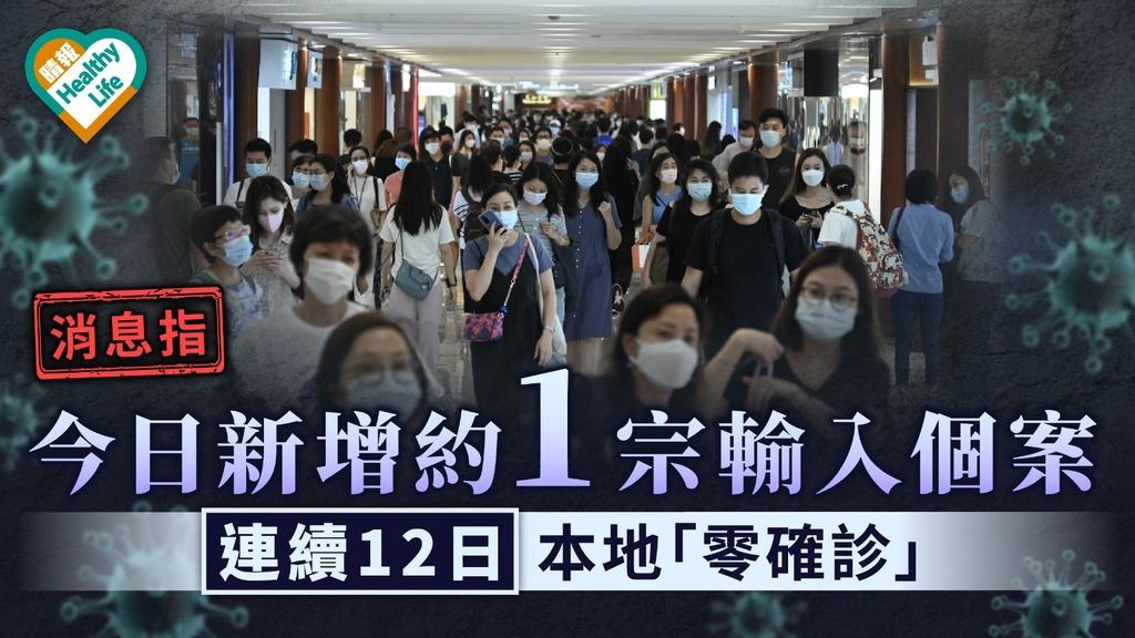 新冠肺炎|消息:今日新增約1宗輸入個案 連續12日本地「零確診」