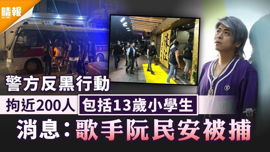 雷霆21 警方反黑行動拘近200人包括13歲小學生 消息:歌手阮民安被捕