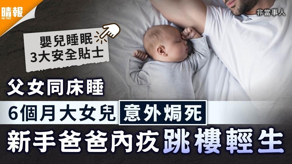 家庭慘劇|父女同床睡6個月大女兒意外焗死 新手爸爸內疚跳樓輕生|嬰兒睡眠3大安全貼士