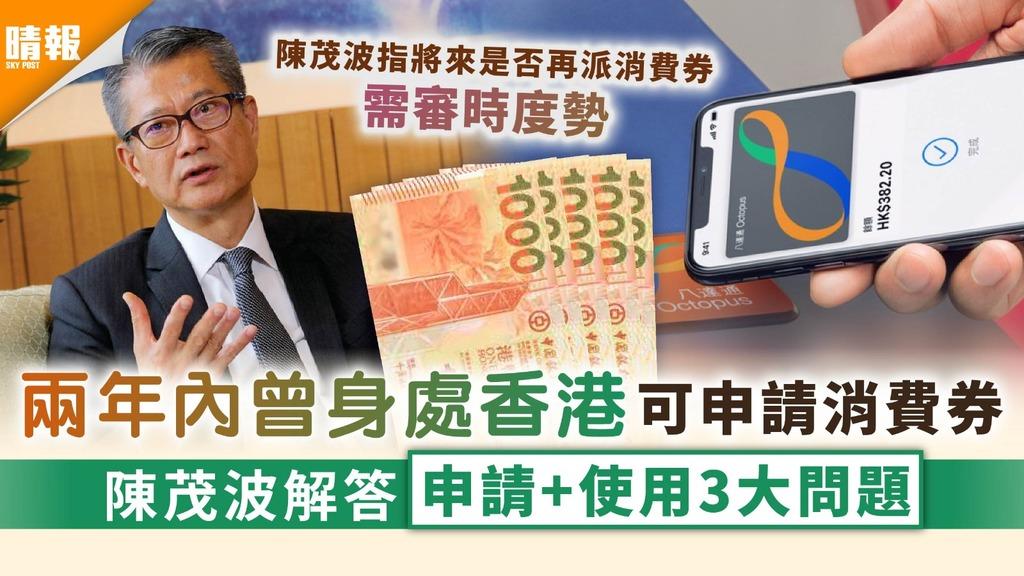 電子消費券 兩年內曾處香港可申消費券 陳茂波:冀可帶動經濟復甦