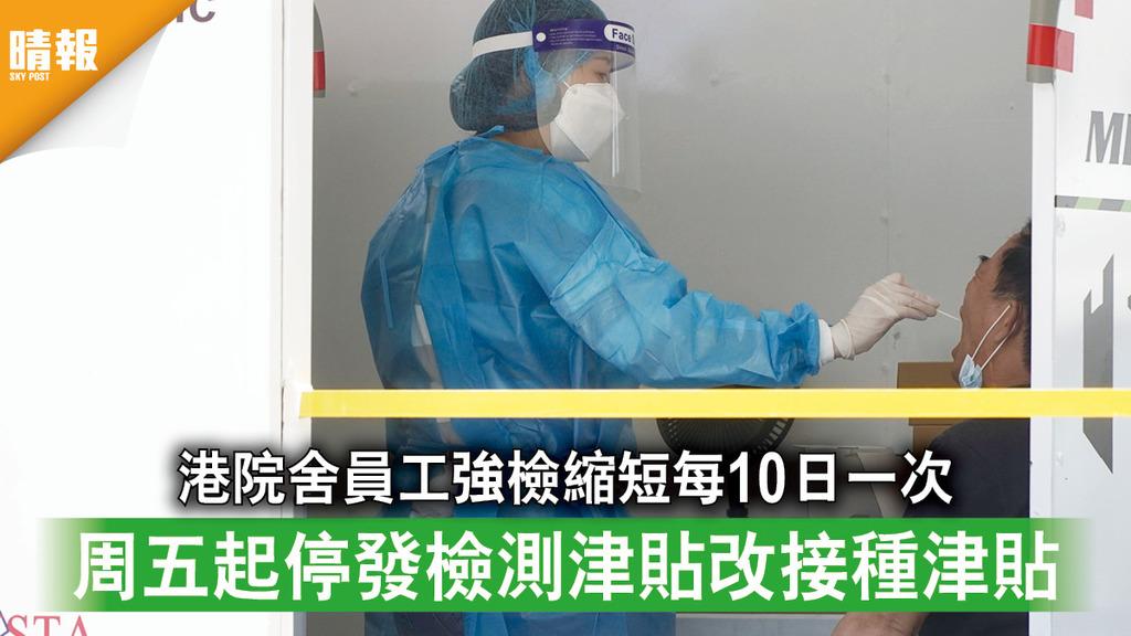 新冠肺炎 港院舍員工強檢縮短每10日一次 周五起停發檢測津貼改接種津貼
