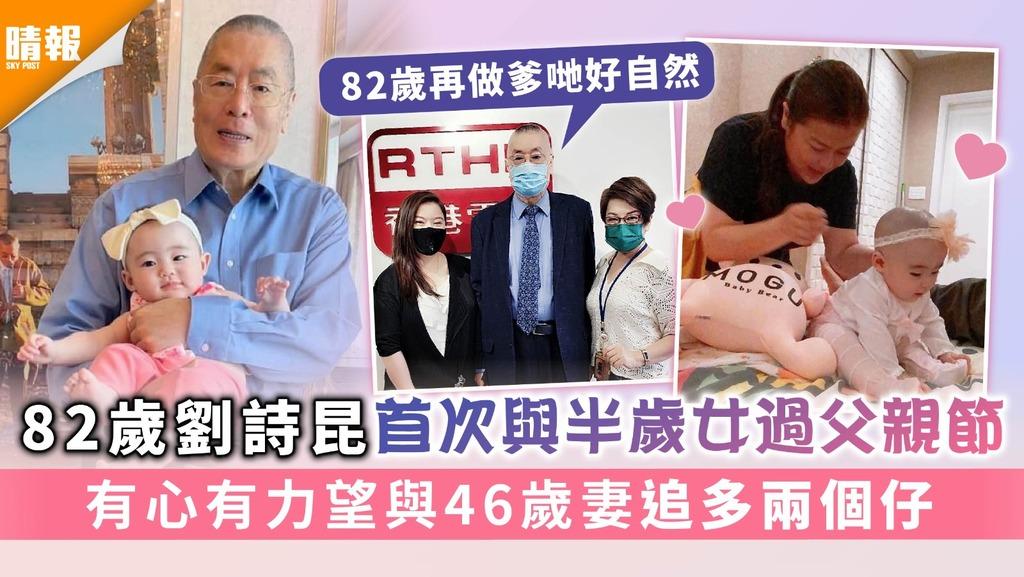 82歲劉詩昆首次與半歲女過父親節 有心有力望與46歲妻追多兩個仔