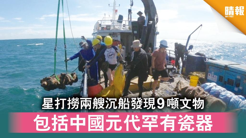歷史文物|星打撈兩艘沉船發現9噸文物 包括中國元代罕有瓷器