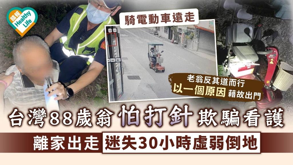 新冠疫苗|台灣88歲翁怕打針欺騙看護 離家出走迷失30小時虛弱倒地