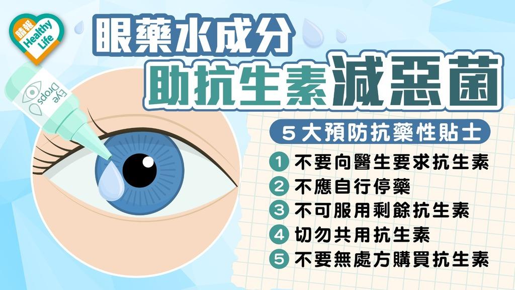 港大研究 │ 眼藥水成分可作抗生素輔劑 殺金黃葡萄球菌(附預防抗藥性5招)