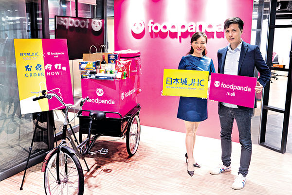 日本城加盟foodpanda mall 買$150享7折優惠