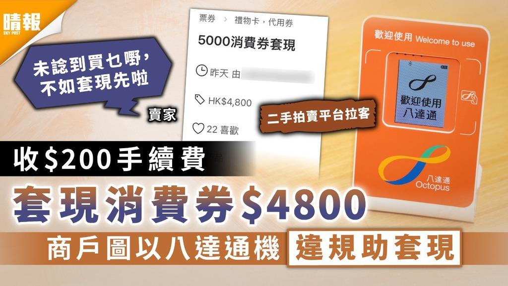 電子消費券 收$200手續費套現消費券$4800 Carousell商戶圖以八達通機違規助套現