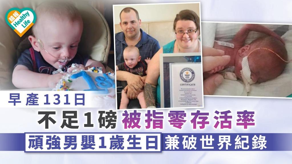 生命鬥士|早產131日不足1磅被指零存活率 頑強男嬰1歲生日兼破世界紀錄