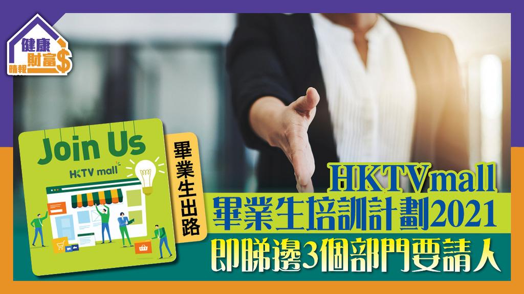 【畢業生出路】HKTVmall畢業生培訓計劃2021 即睇邊3個部門要請人