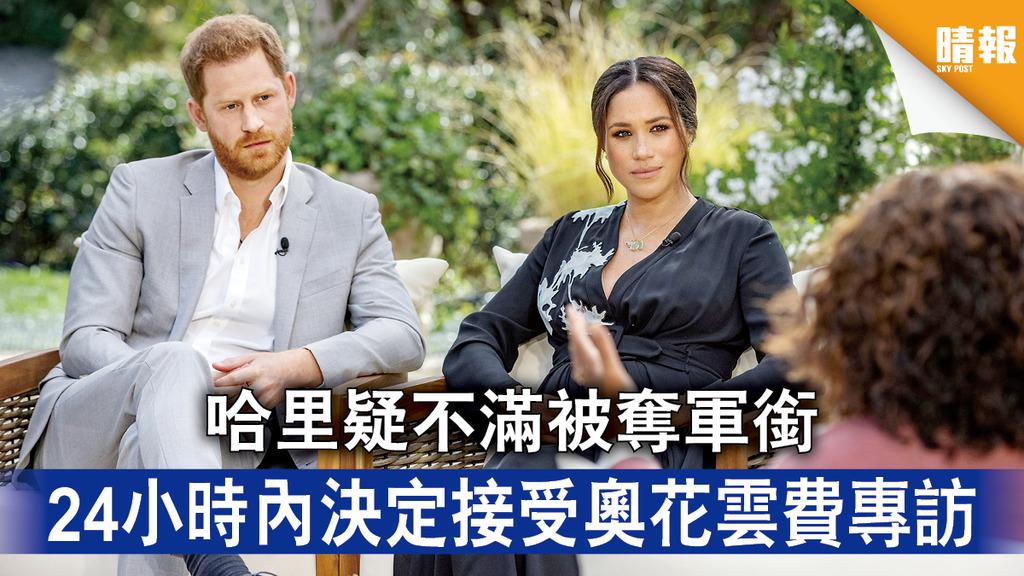 英國王室|哈里疑不滿被奪軍銜 24小時內決定接受奧花雲費專訪