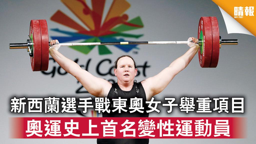 東京奧運|新西蘭選手戰東奧女子舉重項目 奧運史上首名變性運動員