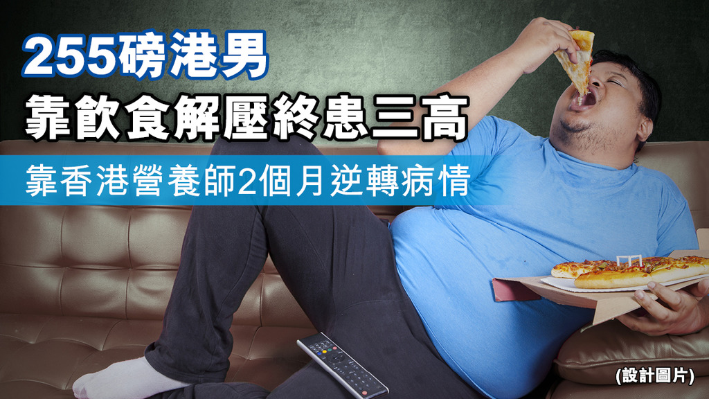 255磅港男靠飲食解壓終患三高 靠香港營養師2個月逆轉病情