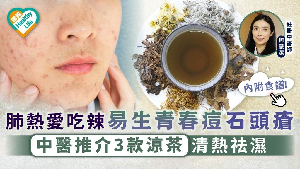 Health Plus | 清熱祛濕涼茶 解決煩人青春痘