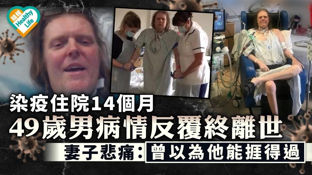 新冠疫情|49歲男染疫住院14個月終離世 妻子悲痛:曾以為他能捱得過