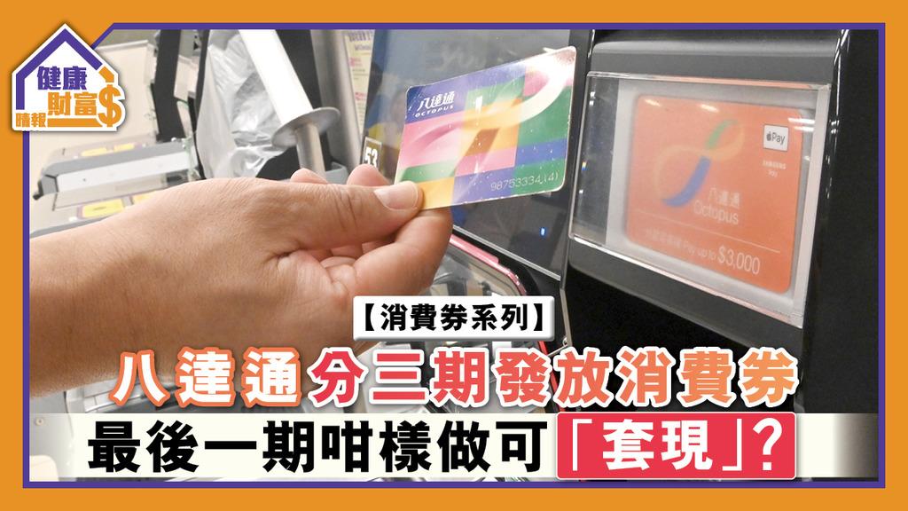 【消費券系列】八達通分三期發放消費券 最後一期咁樣做可「套現」?