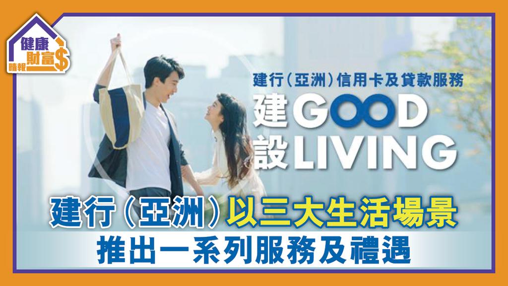 建行 (亞洲) 以三大生活場景 推出一系列服務及禮遇