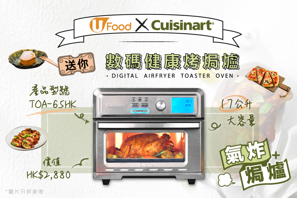 U Food X Cuisinart送您數碼健康烤焗爐