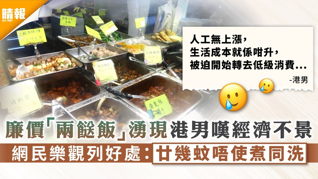 社會現象 廉價「兩餸飯」湧現港男嘆經濟不景 網民樂觀列好處:廿幾蚊唔使煮同洗