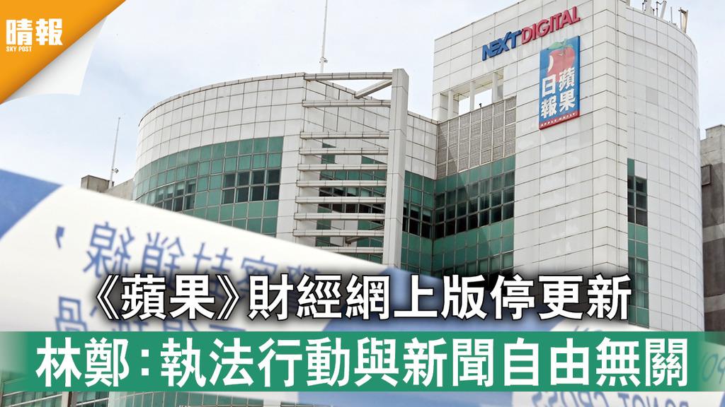 香港國安法 《蘋果》財經網上版停更新 林鄭:執法行動與新聞自由無關