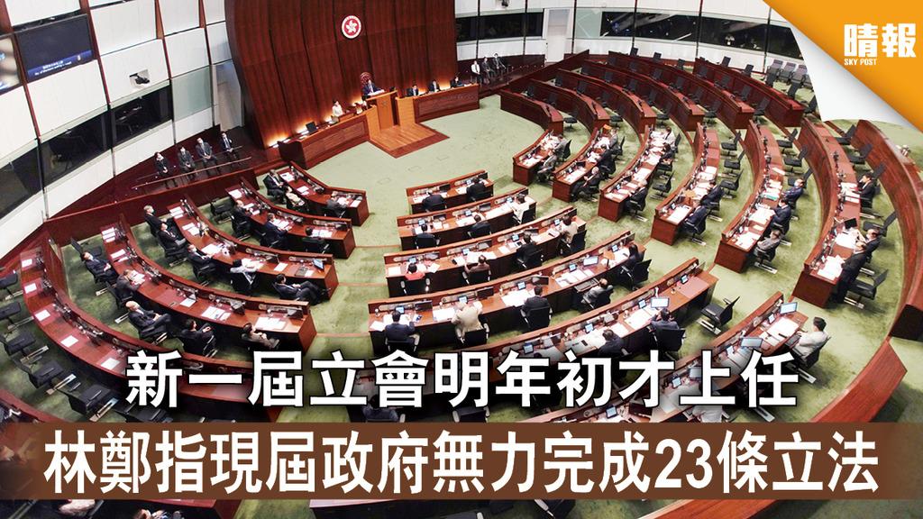 香港國安法|新一屆立會明年初才上任 林鄭指現屆政府無力完成23條立法