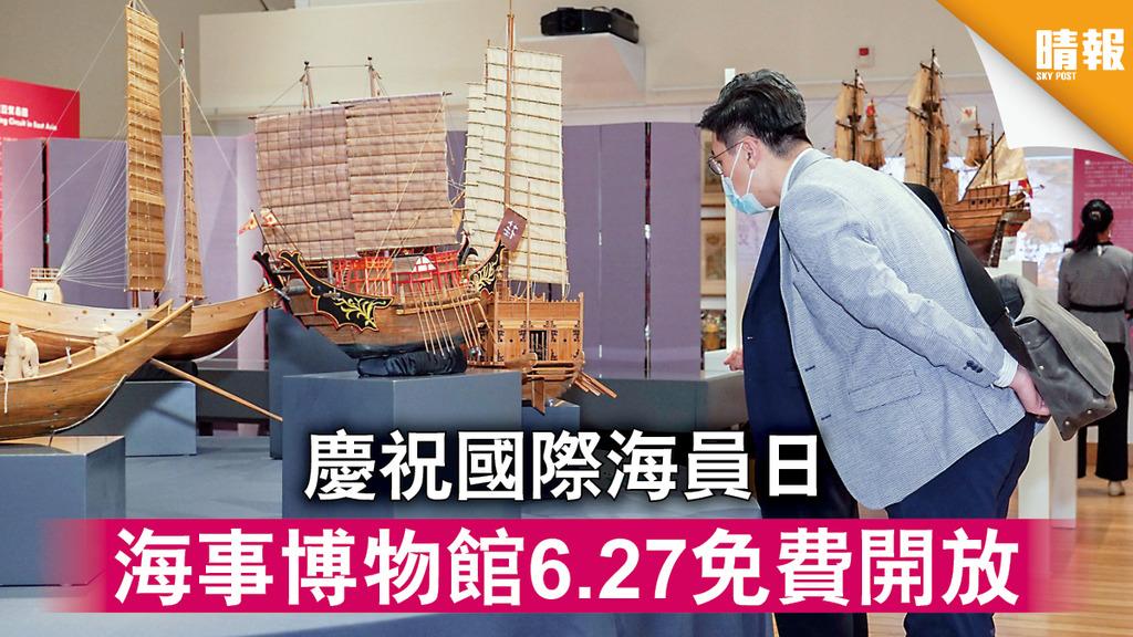周日好去處|慶祝國際海員日 海事博物館6.27免費開放