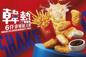 【麥當勞優惠】麥當勞麥樂雞大薯條全餐登場   全新韓式烤牛肉醬/蜜糖芥末醬/泡菜Shake Shake粉回歸