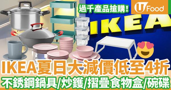 【IKEA優惠】IKEA宜家家居夏日大減價過千產品低至4折  不銹鋼鍋具/炒鑊/雪櫃/摺疊式食物盒/碗碟餐具