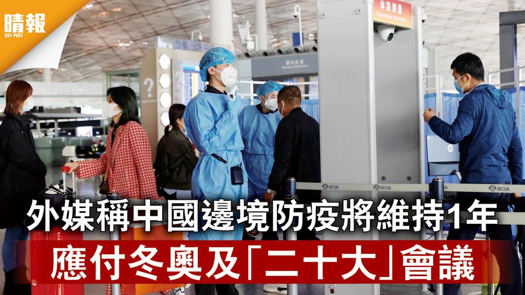 新冠肺炎|外媒稱中國邊境防疫將維持1年 應付冬奧及「二十大」會議