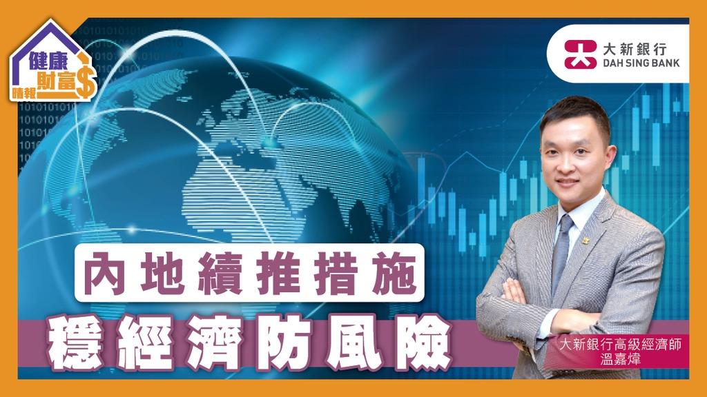 【大新市場觀點】內地續推措施穩經濟防風險