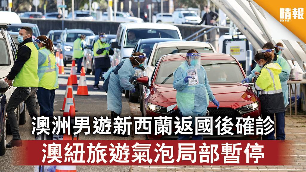 新冠肺炎|澳洲男遊新西蘭返國後確診 澳紐旅遊氣泡局部暫停