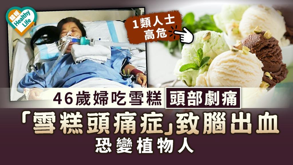 雪糕頭痛症 46歲婦吃雪糕感劇烈頭痛 入院證實腦幹出血恐變植物人【1類高危人士要注意】