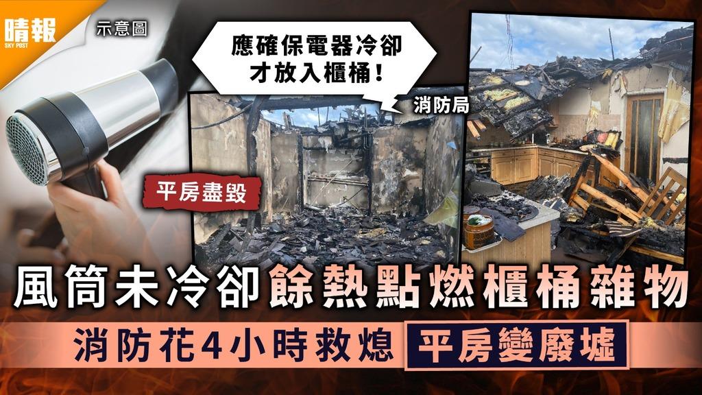 家居意外|風筒未冷卻餘熱點燃櫃桶雜物 消防花4小時救熄平房變廢墟