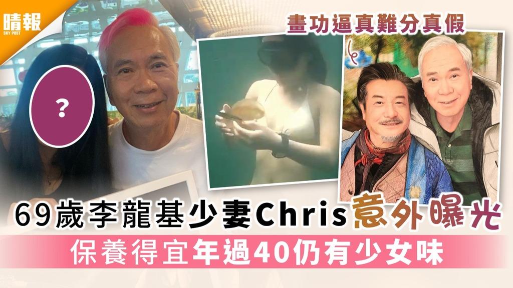 69歲李龍基少妻Chris意外曝光 保養得宜年過40仍有少女味