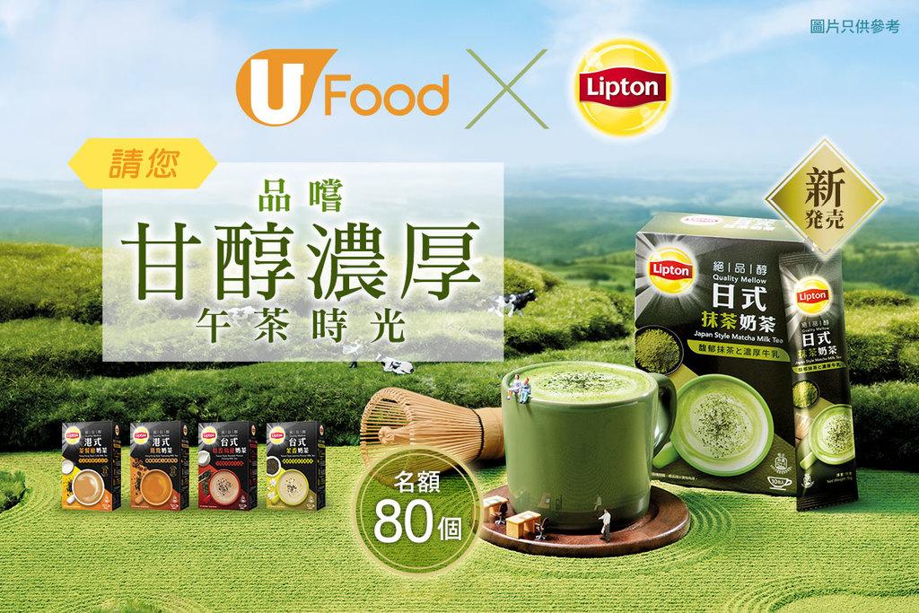U Food X Lipton 請您品嚐甘醇濃厚日式抹茶奶茶及新裝絕品醇奶茶系列