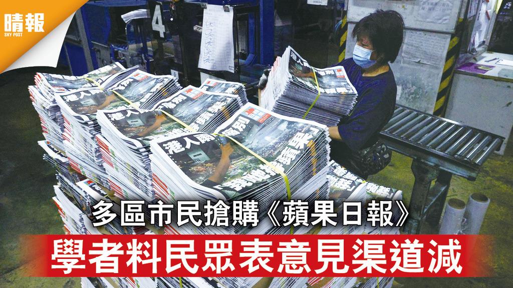 香港國安法|多區市民搶購《蘋果日報》 學者料民眾表意見渠道減