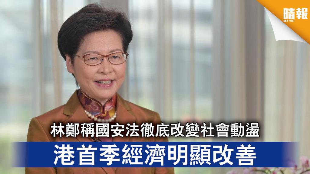 香港經濟|林鄭稱國安法徹底改變社會動盪 港首季經濟明顯改善