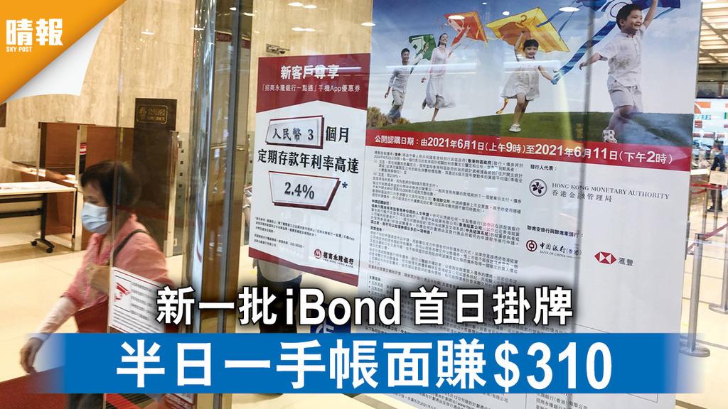 iBond 2021 新一批iBond首日掛牌 半日一手帳面賺$310
