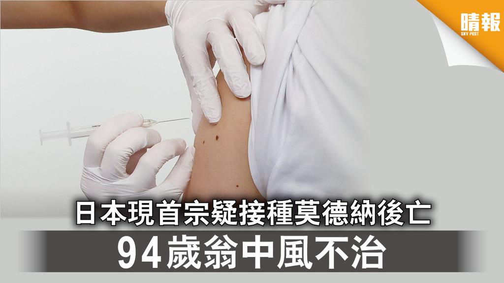新冠疫苗 日本現首宗疑接種莫德納後亡 94歲翁中風不治