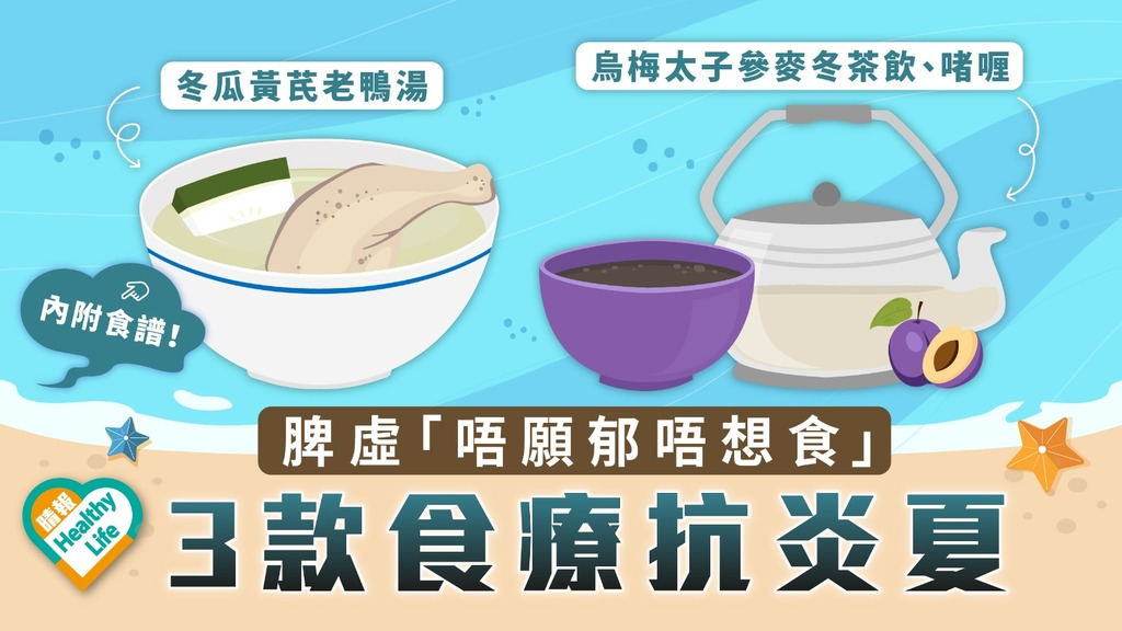 Health Plus│又熱又濕唔開胃 湯水茶飲啫喱踢走「苦夏」
