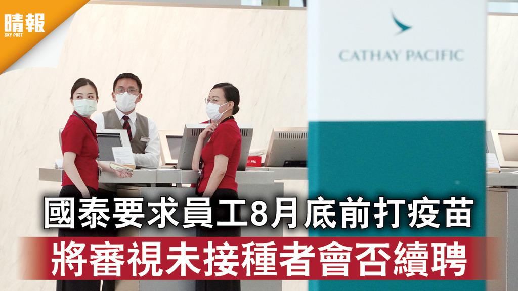 新冠肺炎|國泰要求員工8月底前打疫苗 將審視未接種者會否續聘