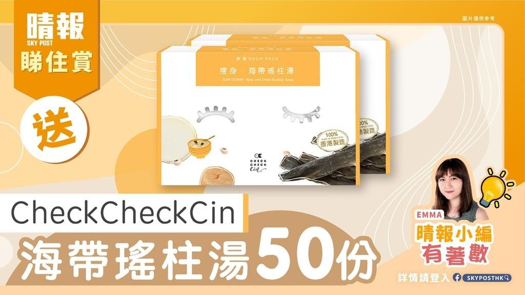【晴報睇住賞 - 送CheckCheckCin海帶瑤柱湯50份】