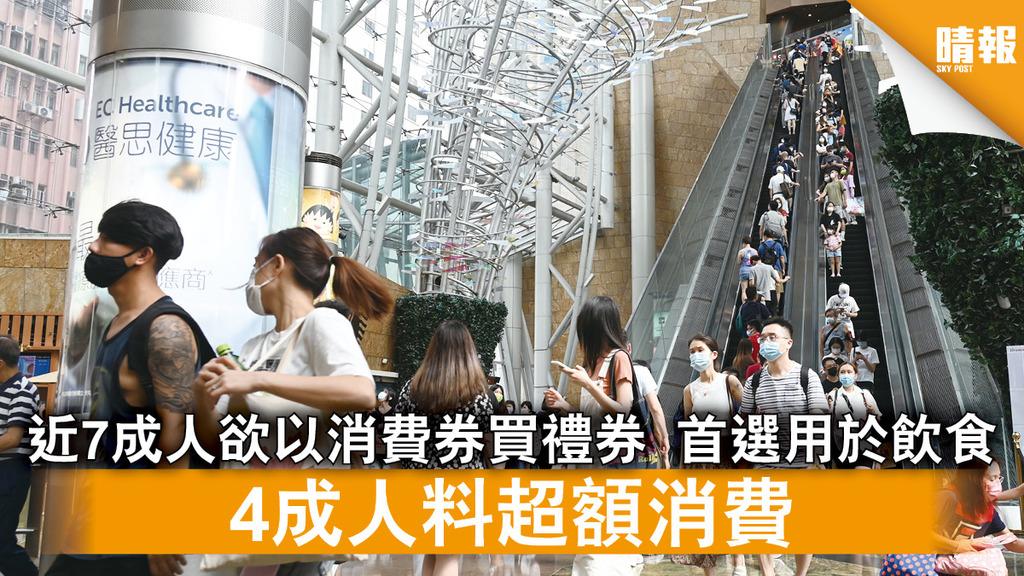 電子消費券|近7成人欲買禮券消費券 首選用於飲食 4成人料超額消費
