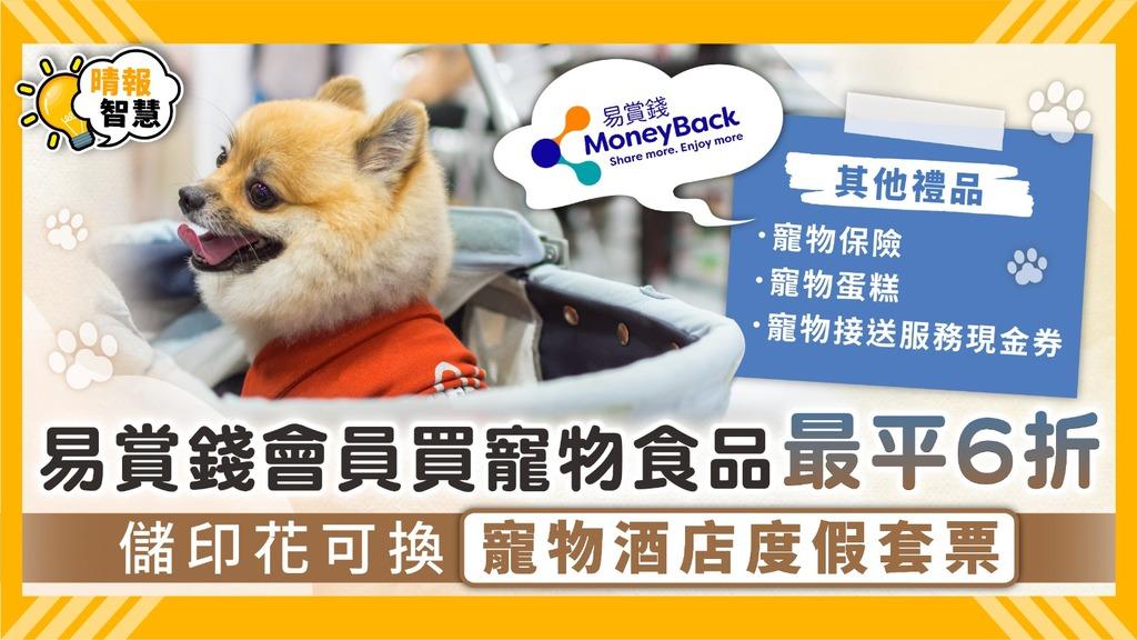 寵寵有賞|易賞錢會員買寵物食品最平6折 儲印花可換寵物酒店度假套票