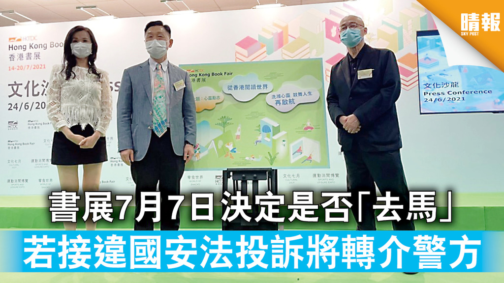 香港書展2021|書展7月7日決定是否「去馬」 若接違國安法投訴將轉介警方